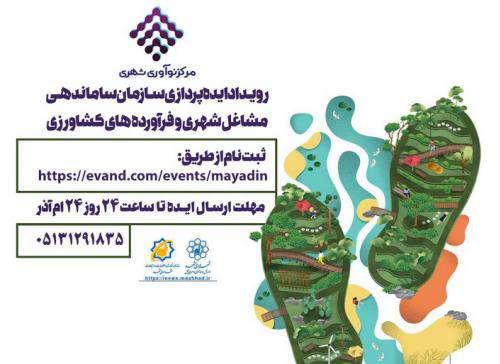 برگزاری رویداد ایده پردازی سازمان ساماندهی مشاغل و فرآورده های کشاورزی