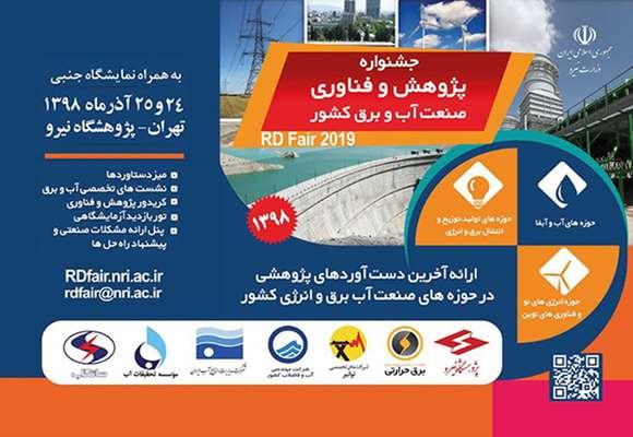 جشنواره پژوهش و فناوری وزارت نیرو برگزار میشود