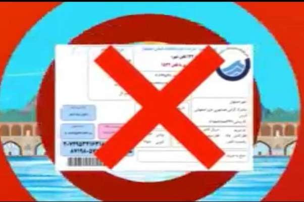 اتمام چاپ و توزیع قبوض کاغذی آب بهاء در استان اصفهان