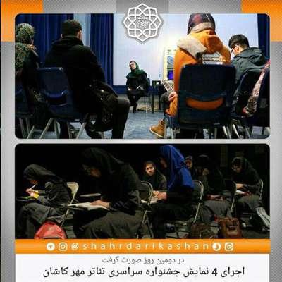 اجرای 4 نمایش جشنواره سراسری تئاتر مهر کاشان