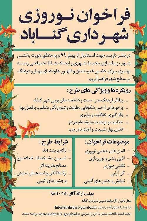 آگهی فراخوان نوروز ۹۹ شهرداری گناباد