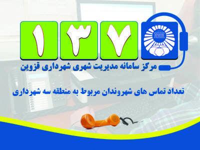 در سال جاری بیش از دو هزار تماس از سامانه 137 به شهرداری منطقه سه ارجاع شده است