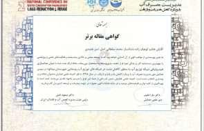 مقاله کارشناسان آبفار مشهد بعنوان مقاله برتر انتخاب شد