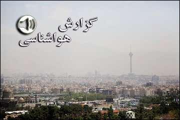 بشنوید| تداوم آلودگی هوا در شهرهای صنعتی/ سامانه بارشی جدید از جنوب و جنوبغرب وارد کشور شده است