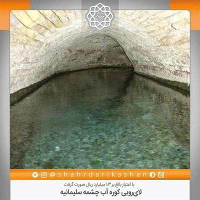 لایروبی کوره آب چشمه سلیمانیه