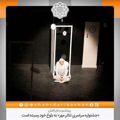 «جشنواره سراسری تئاتر مهر» به بلوغ خود رسیده است