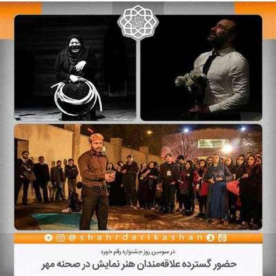 حضور گسترده علاقهمندان هنر نمایش در صحنه مهر