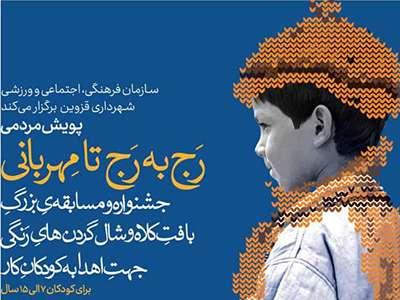 پویش مردمی رج به رج تا مهربانی برگزار می شود