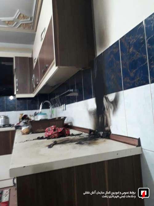 آتش سوزی در آشپرخانه منزل مسکونی با هوشیاری مالک به خیر گذشت/آتش نشانی رشت