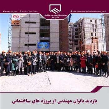 بازدید بانوان مهندس از پروژه های ساختمانی در استان یزد