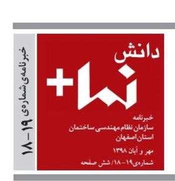"""انتشار شماره جدید خبرنامه """"دانش نما"""""""