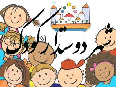 پرتال شهر دوستدار کودک به زودی راهاندازی می شود
