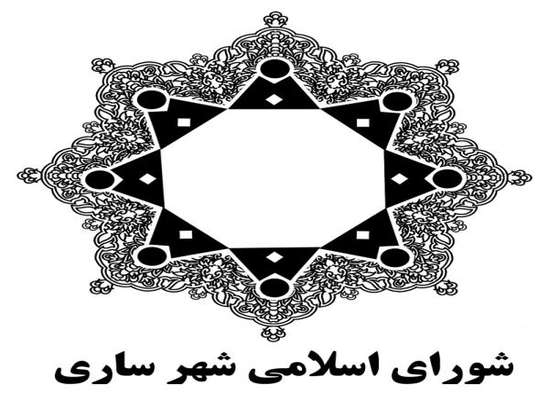 آگهی فراخوان شورای اسلامی شهر ساری