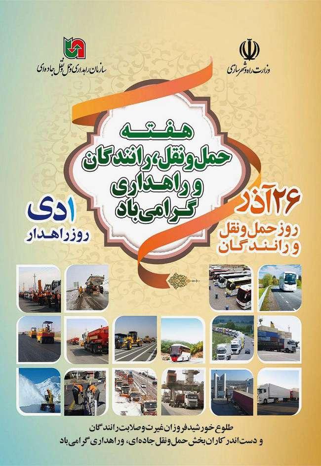 پیام تبریک مدیرکل راه و شهرسازی استان اردبیل به مناسبت هفته حمل و نقل ، رانندگان و راهداری