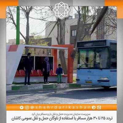 تردد 25 تا 30 هزار مسافر با استفاده از ناوگان حمل و نقل عمومی کاشان