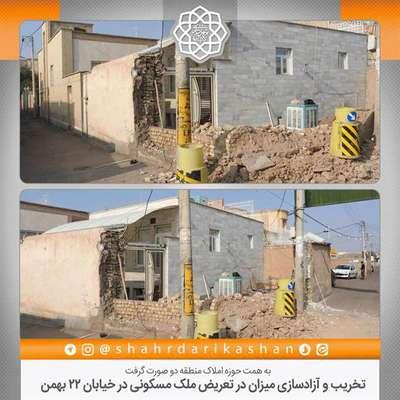 تخریب و آزادسازی میزان در تعریض ملک مسکونی در خیابان 22 بهمن
