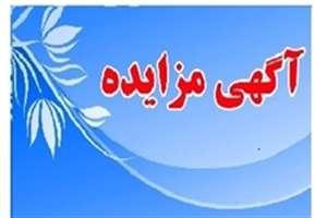 آگهي مزایده اجاره و فروش املاك اداره كل راه و شهرسازي لارستان در لار وگراش