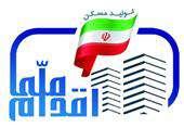 ظرفیت مسکن ملی بیشتر شد؛ ثبتنام مرحله دوم در ۵ استان از ۳۰ آذر/ نوبت به تهرانیها رسید