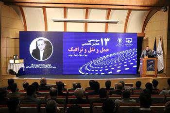 همایش تخصصی حملو نقل و ترافیک با رویکرد حملو نقل انسانمحور، در مشهد