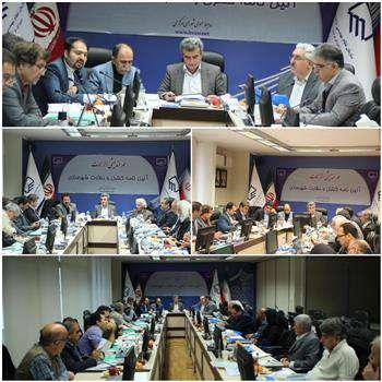 برگزاری نشست کشوری الزامات آیین نامه کنترل و نظارت شهرسازی