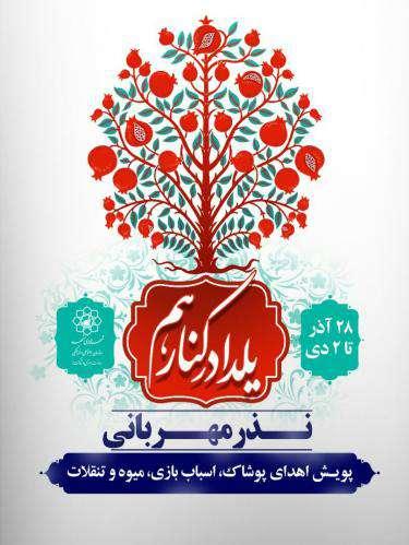 نذر مهربانی، میزبان همدلی مشهدیها در شب یلدا