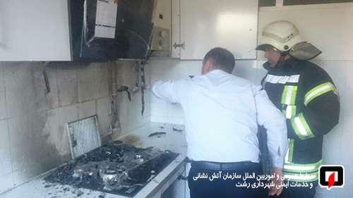 بی احتیاطی و آتش سوزی منزل مسکونی در رشت / آتش نشانی رشت