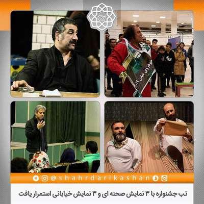 تب جشنواره با 3 نمایش صحنه ای و 3 نمایش خیابانی استمرار یافت