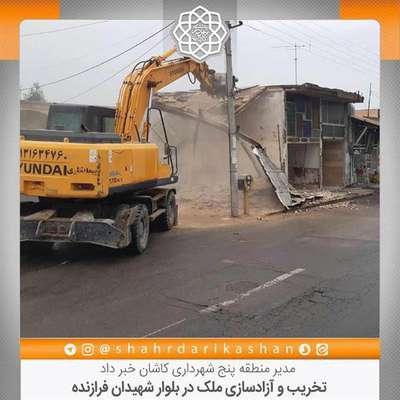 تخریب و آزادسازی ملک در بلوار شهیدان فرازنده