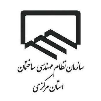 برگزاری انتخابات هیئت رئیسه سازمان نظام مهندسی ساختمان استان مرکزی