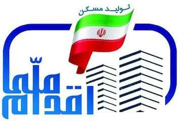 آغاز ثبت نام طرح اقدام ملی مسکن در استان قزوین