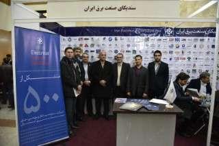 پذیرش مقاله همکار شرکت برق منطقه ای زنجان در ششمین کنفرانس بین المللی ترانسفورماتور
