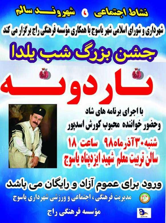 جشن بزرگ شب یلدا با حضور کورش اسدپور در یاسوج برگزار می شود /زمان و مکان