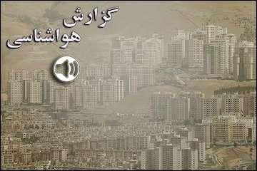 بشنوید| تداوم افزایش آلایندهها در شهرهای بزرگ صنعتی/ افزایش دما در استانهای شمالی کشور/ تهران جمعه بارانی است