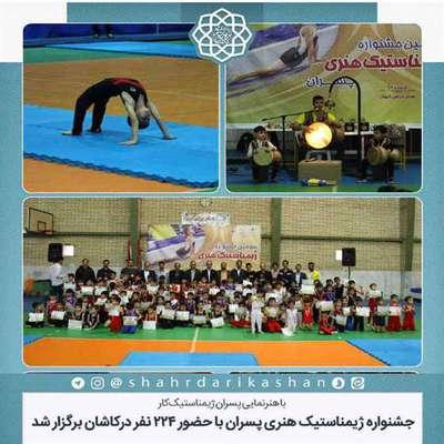 جشنواره ژیمناستیک هنری پسران با حضور 224 نفر درکاشان برگزار شد