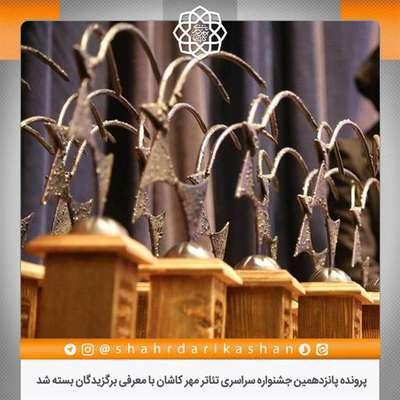 پرونده پانزدهمین جشنواره سراسری تئاتر مهر کاشان با معرفی برگزیدگان بسته شد