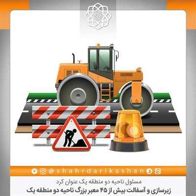 زیرسازی و آسفالت بیش از 45 معبر بزرگ ناحیه دو منطقه یک