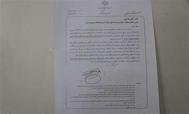 انتصاب مدیرعامل شركت آبفای شهری استان سمنان به عنوان  عضو ستاد  فرماندهی عملیات پاسخ به بحران