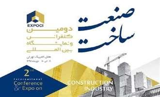 دومین کنفرانس و نمایشگاه بین المللی صنعت ساختمان/ تهران هتل المپیک