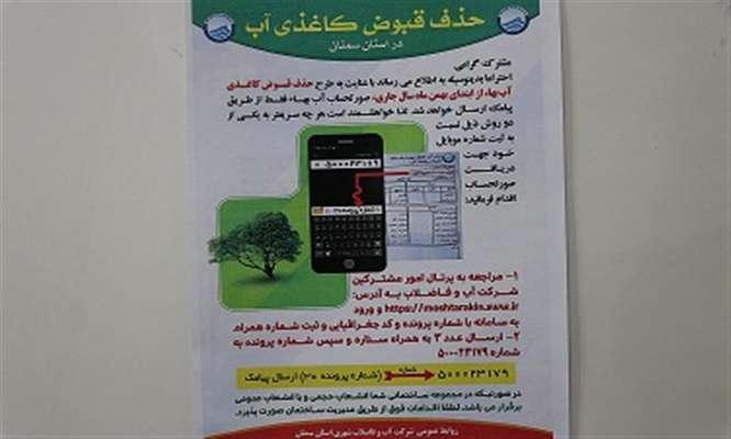حذف قبوض كاغذی آب در شركت آب و فاضلاب شهری استان سمنان