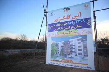 ساخت ۲۰ هزار مسکن ملی در کشور شروع شد