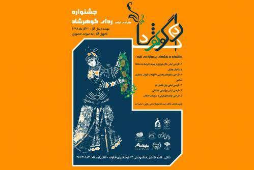 برگزاری جشنواره «ردای گوهرشاد»