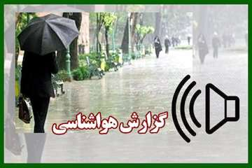 بشنوید|ورود سامان بارشی به کشور،تداوم بارش ها و وزش باد/ کاهش آلودگی هوای تهران از اوایل هفته آینده/ کاهش دما در نواحی شمالی کشور