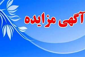 مزایده عمومی فروش زمین ، واحد تجاری و مسکونی توسط اداره کل راه و شهرسازی استان تهران