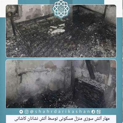مهار آتشسوزی منزل مسکونی توسط آتشنشانان کاشانی