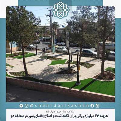 هزینه 23 میلیارد ریالی برای نگهداشت و اصلاح فضای سبز در منطقه دو