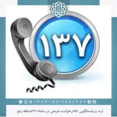 ثبت و پاسخگویی ۷۵۰ درخواست مردمی در سامانه 137 منطقه پنج