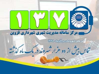 درآذر ماه بیش از دو هزار شهروند با سامانه 137 شهرداری قزوین تماس گرفتند