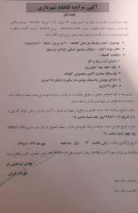 آگهی مزایده گلخانه شهرداری تفرش