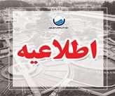 اطلاعیه شرکت آب و فاضلاب استان تهران درباره نصب انشعاب فاضلاب