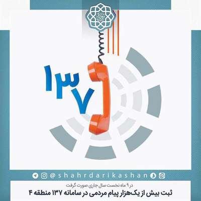 ثبت بیش از یکهزار پیام مردمی در سامانه 137 منطقه 4